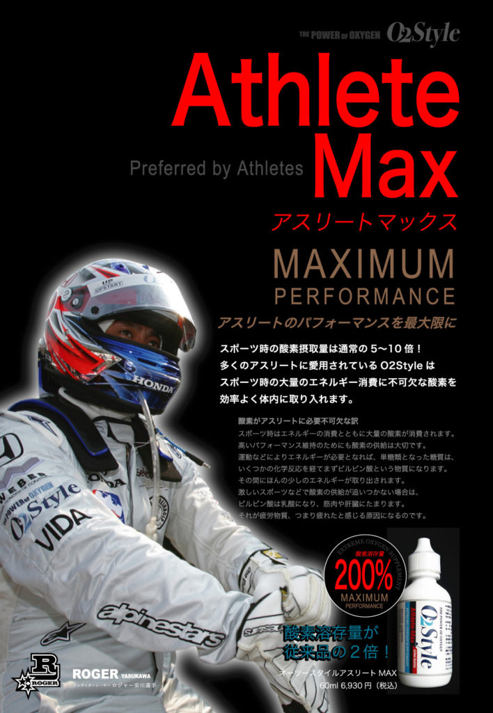 10月のメルマガ会員特典は酸素水オーツースタイルが3000円!