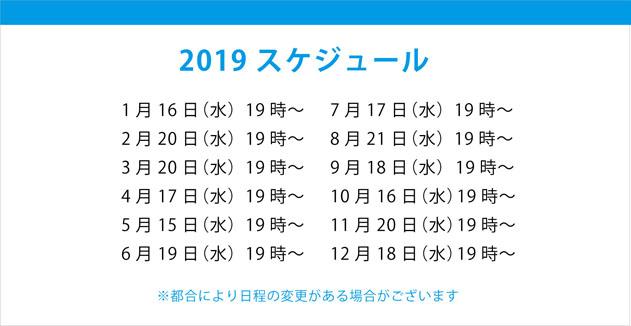 エアープレス上野ランニングクラブ2019スケジュール
