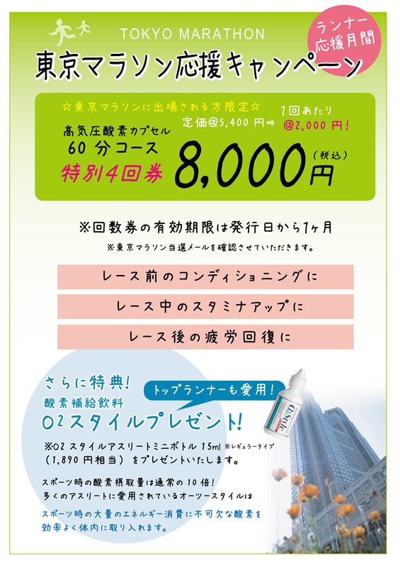 東京マラソン応援キャンペーン酸素カプセル60分コース×4回