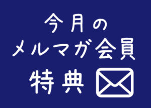 7月8月のメルマガ会員特典は高気圧酸素カプセル120分が半額の3,780円!!
