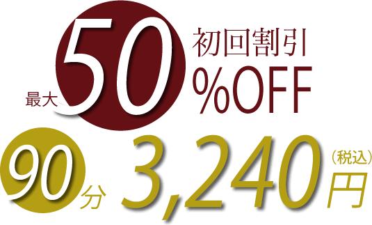 初回割引最大50%オフ!90分3,240円~