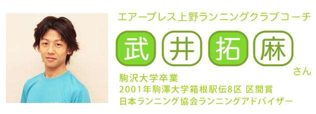 エアープレス上野ランニングクラブ武井拓麻コーチ(駒沢大学卒)2001年箱根駅伝第8区区間賞