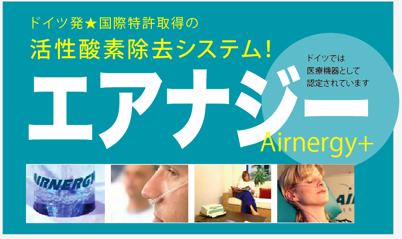 活性酸素除去システム エアナジー(Airnergy+)