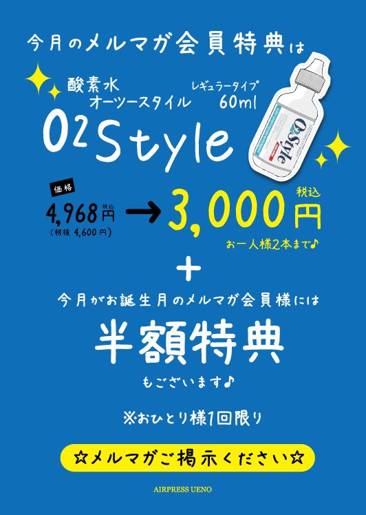 メルマガ会員特典 オーツースタイル300円