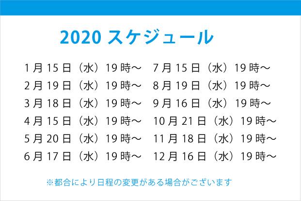 エアープレス上野ランニングクラブ2020スケジュール
