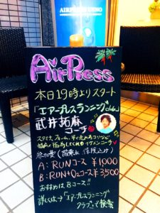 エアープレス上野ランニングクラブ 武井拓麻コーチ