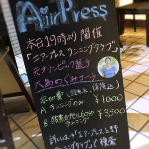 酸素カプセルサロンエアープレス上野ランニングクラブ