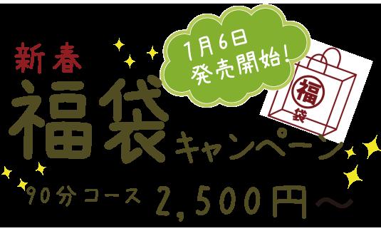 福袋キャンペーン90分2500円〜