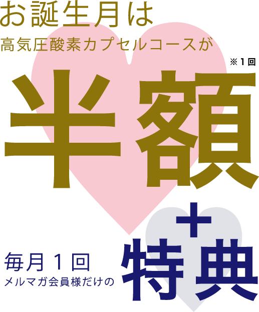 エアープレス上野メルマガ会員特典