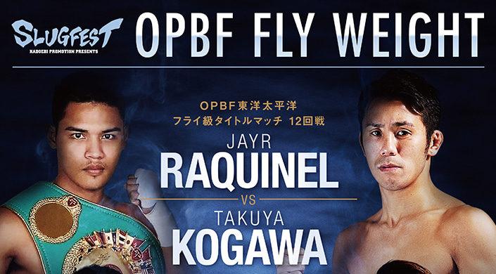粉川拓也選手、OPBF王座獲得ならず。